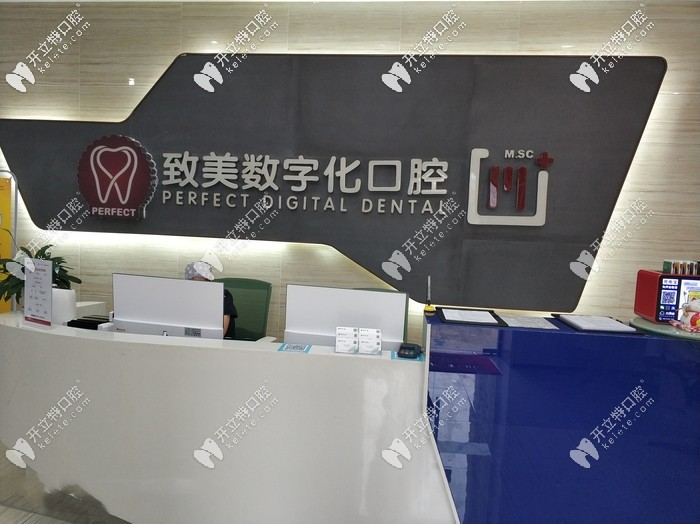 惠州二级口腔医院收费标准下调,正规牙科价格不贵可用医保