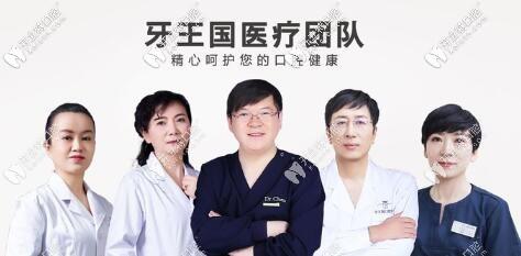 惠安齿科医生团队