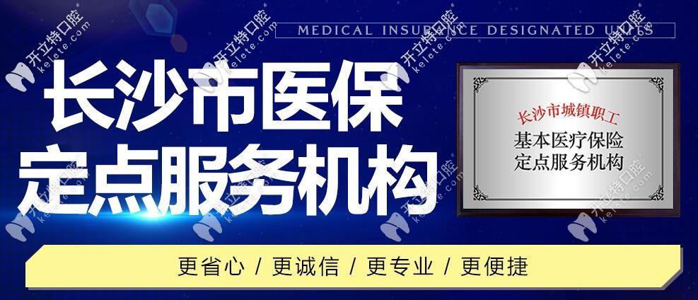 长沙优伢仕口腔:是长沙市医保定点服务机构