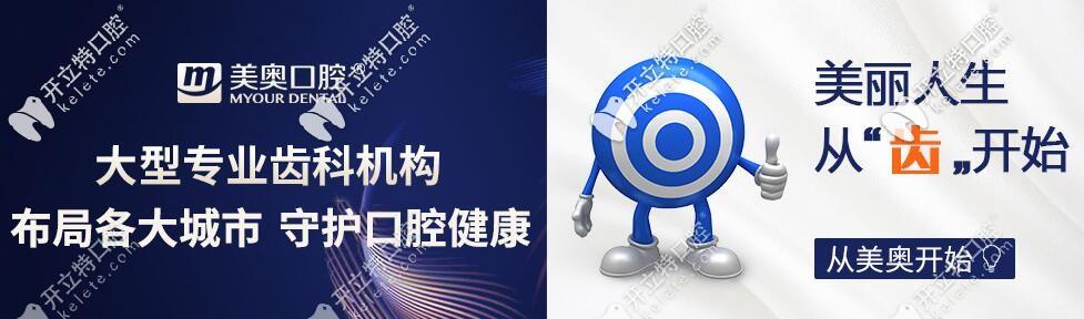 长沙美奥口腔:是湖南省城镇职工基本医疗保险定点医院