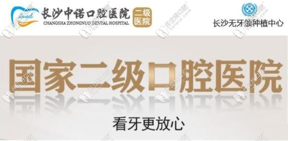 长沙中诺牙科医院:是一家湖南省定点医疗的二级口腔医院