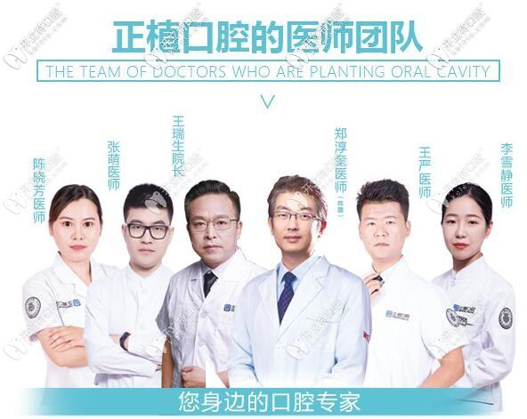 邯郸正植口腔医生团队