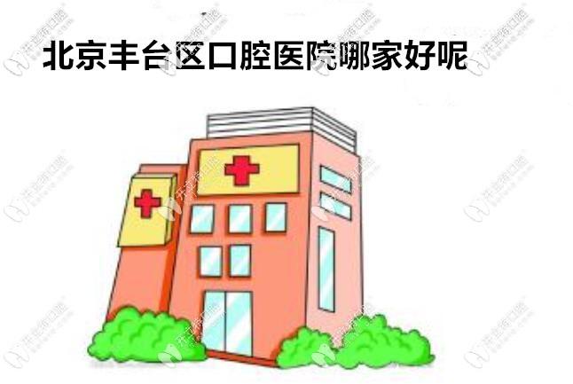 北京丰台口腔医院哪个好?这些正规的私立牙科诊所性价比高