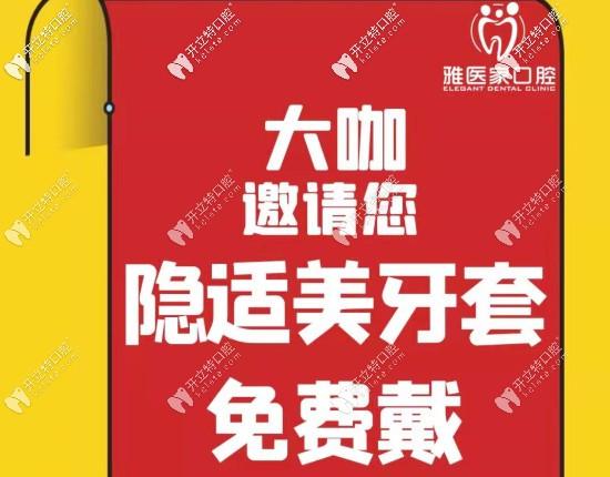 隐适美一副牙套的价格是多少?来北京朝阳区牙科可0元试戴