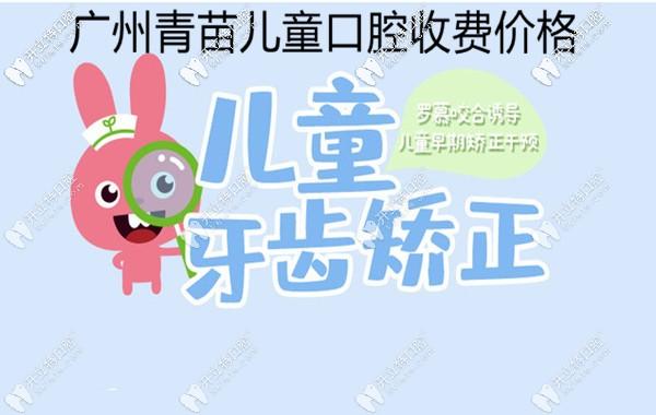 广州越秀区青苗儿童口腔收费贵吗?据评价罗慕矫正价格不贵