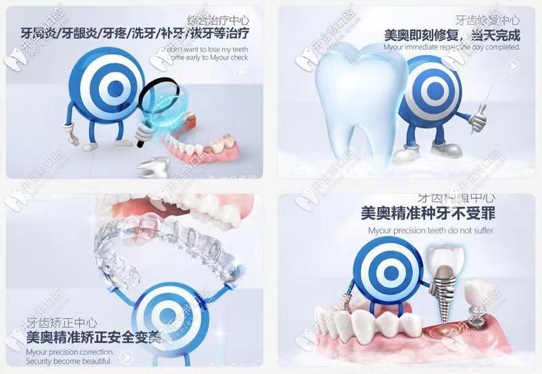 无锡美奥口腔的种植牙技术是医院的优势项目