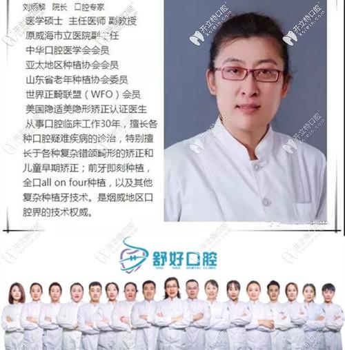 舒好口腔的刘炳黎院长及医疗团队