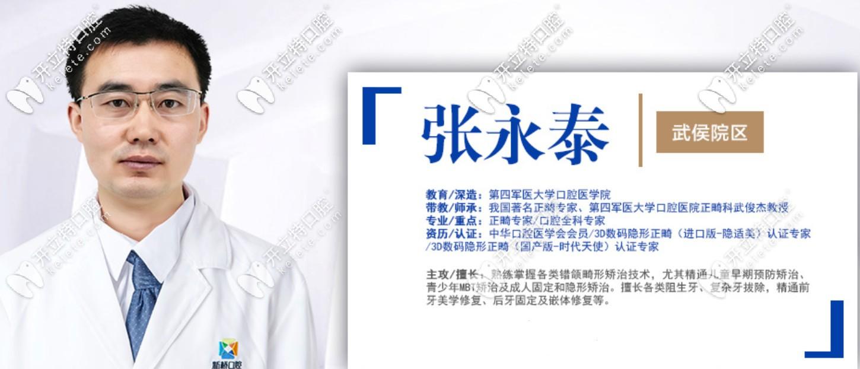 张永泰医生