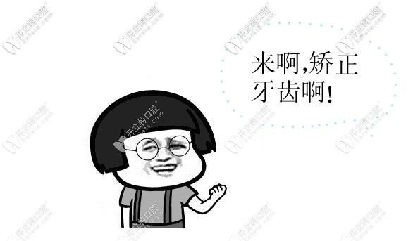 衢州市口腔成人牙齿矫正的费用收好,金属/半隐形的价格差..