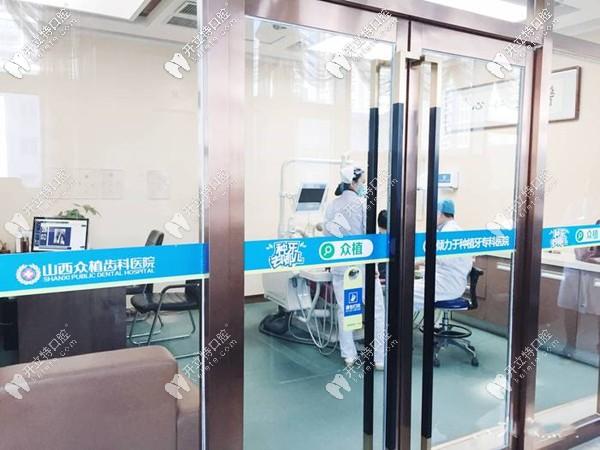 太原众植齿科的诊疗室