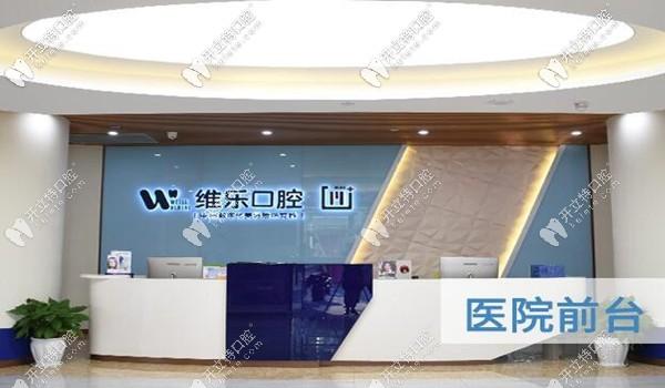 重庆维乐口腔医院地址