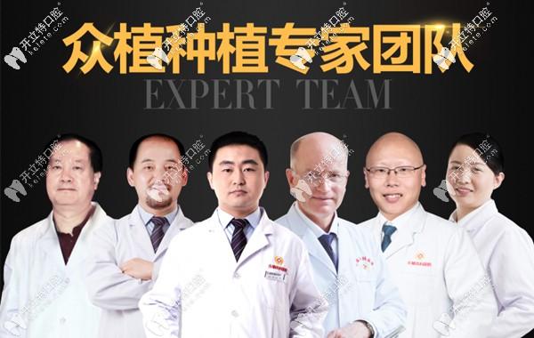 众植齿科的种植牙医生团队