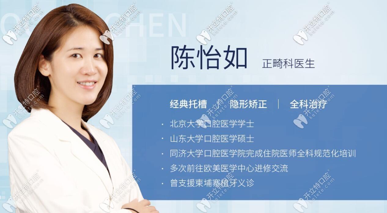 杭州(国际)牙科医院陈怡如