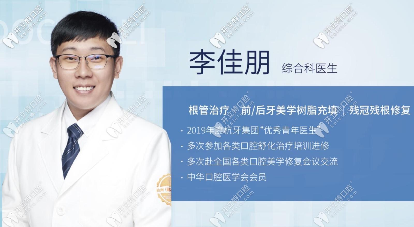 杭州(国际)牙科医院李佳朋