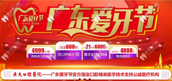 广州广大口腔3月种植牙活动