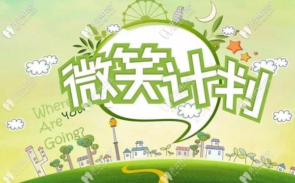3月女神节上海连锁牙科箍牙费用减免1W,2人同行再减3800