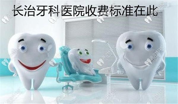 长治市牙科医院价格表已敲定,种植牙好且费用不贵的竟是...