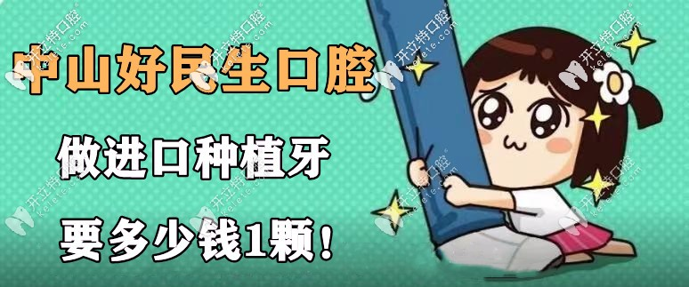 上线:中山好民生种植牙要多少钱1颗?韩国奥齿泰价格就不贵