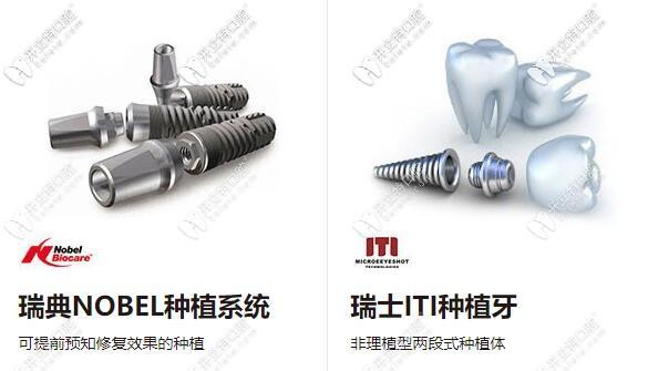 中山好民生口腔合作的高端种植牙品牌:瑞典诺贝尔、瑞士ITI种植体