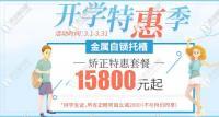 上海长宁区这家正规牙科做金属自锁托槽矫正的价格只需...
