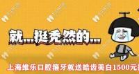 快领:上海维乐口腔箍牙就送保持器+皓齿美白1500元抵用劵!