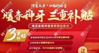 上海种牙补贴活动是真的哦,维乐口腔老人种植牙新政策亮相
