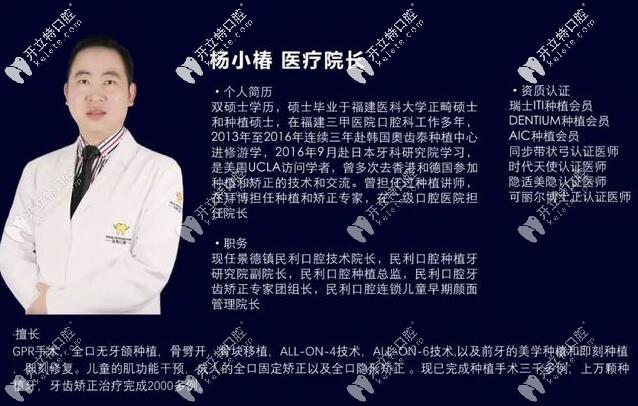 民利口腔杨小椿医生