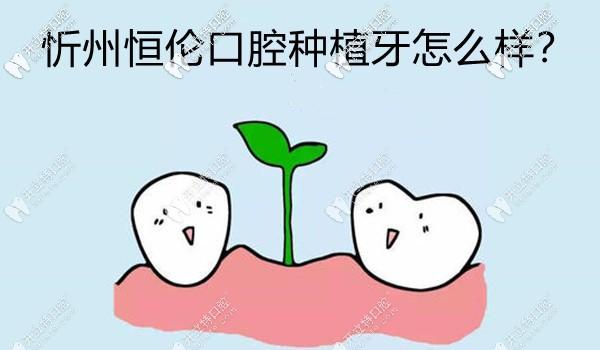 忻州恒伦口腔种植牙怎样,好像秦院长做全口种植牙效果挺好