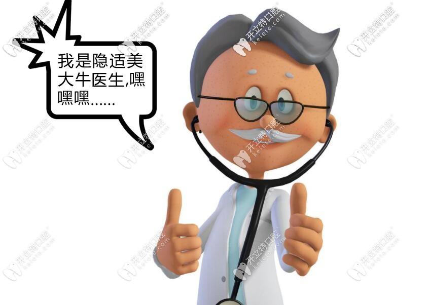 北京隐适美医生排名公布,这些都是北京比较厉害的正畸医生