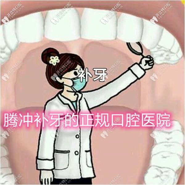 腾冲比较好的牙科诊所有哪些?想在附近找个补牙的正规医院
