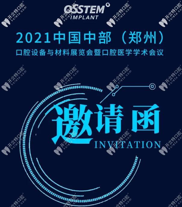 2021年韩国奥齿泰种植牙材料与设备展览会—郑州站即将开启