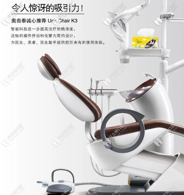 Unit Chair K3智能牙椅