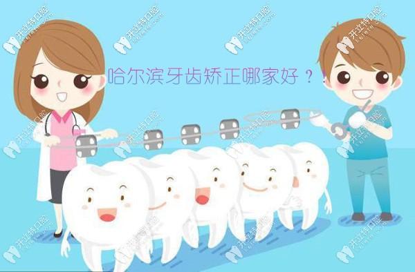 哈尔滨牙齿矫正医院排名揭榜,告知哈尔滨整牙正畸哪家好