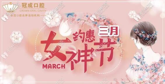 女神节:漳州冠成做1颗全瓷牙多少钱?爱尔创二氧化锆材质的