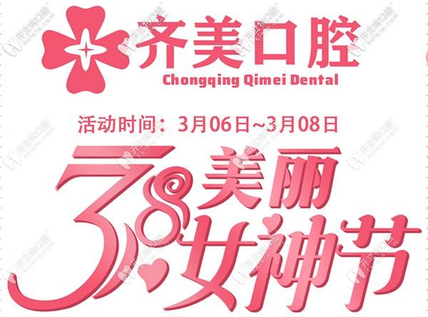 女神节重庆南岸区的齐美口腔38元即可享受洁牙/补牙/拔牙