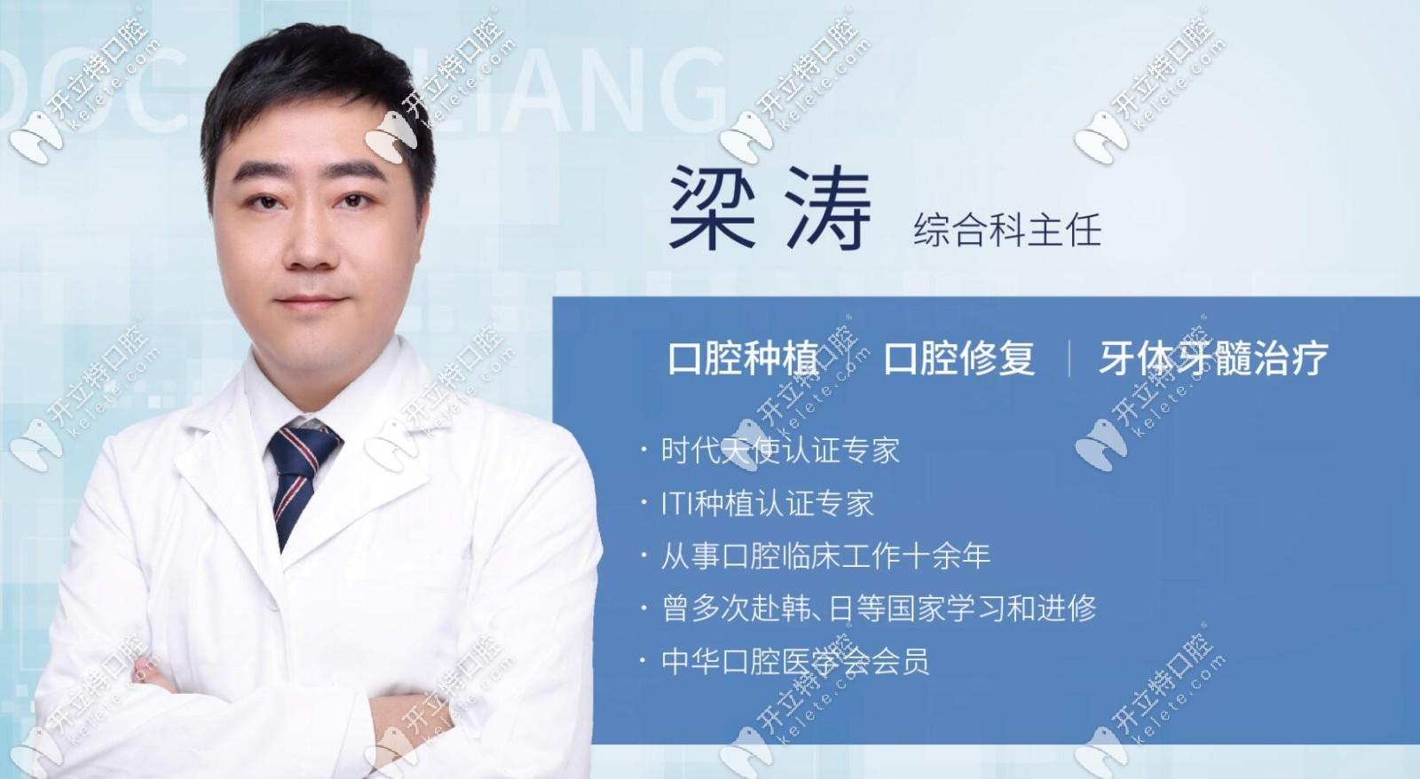 杭州(国际)牙科医院梁涛