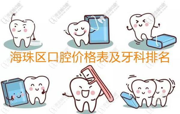 是广州海珠区口腔医院收费价目表和好的牙科医院排名没错
