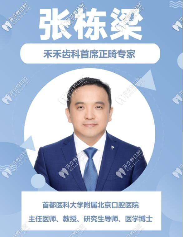 北京舌侧矫正哪个医生好?求推荐些北京有名的口腔正畸医生