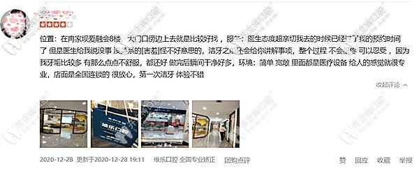 重庆渝北维乐口腔医院是公办还是私立医院,可以刷医保卡吗