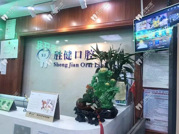 深圳胜健口腔诊所