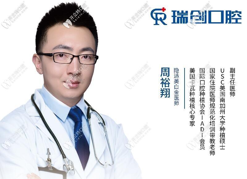杭州瑞创口腔门诊部周裕翔