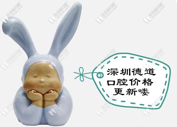 刷新深圳德道口腔价格表,LOOK种植牙+全瓷冠要多少钱