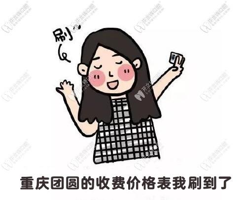 重庆九龙坡渝州路的团圆口腔医院收费价目表共享到啦!
