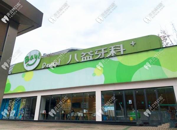 talk重庆沙坪坝的八益牙科矫正牙齿和种植牙收费价格表