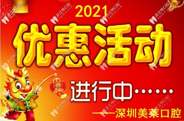 深圳华强北美莱口腔做韩国奥齿泰和美国皓圣种植牙才5千+