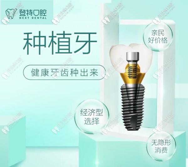 深圳登特做半口球帽和杆卡式半固定种植牙的价格抄底啦