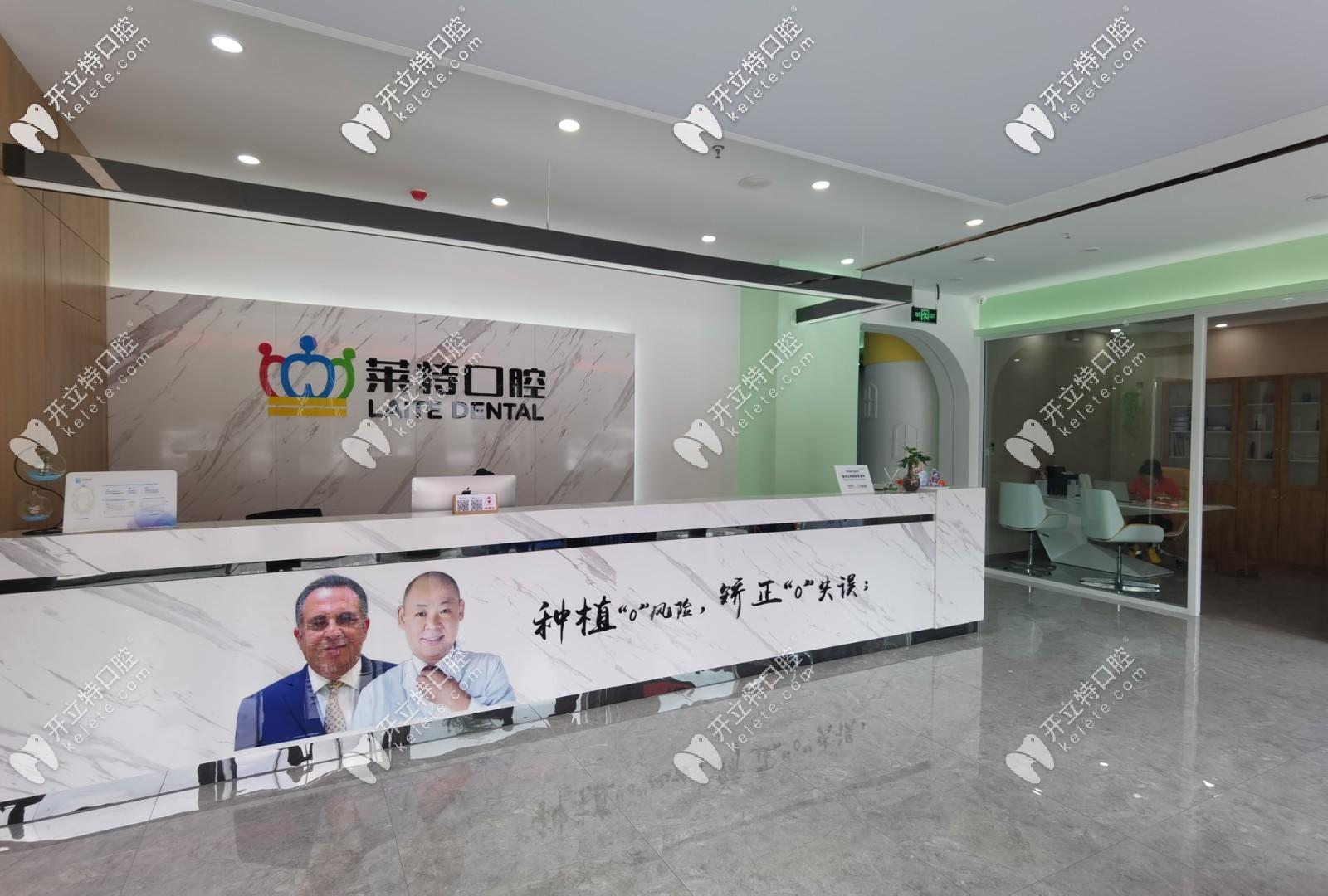 晋中莱特口腔诊所