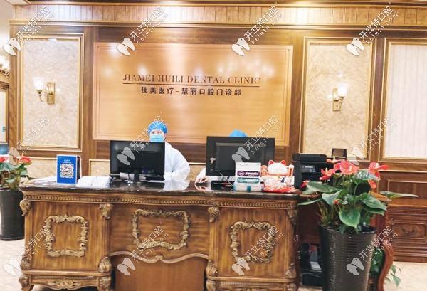上海慧丽口腔的前台