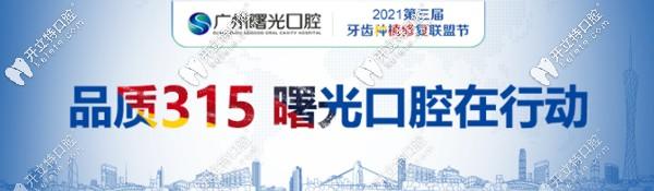 3.15!广州曙光私立牙科王浩做韩国登腾种植牙优惠价格5.8K起