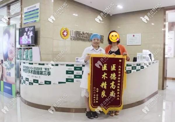 顾客和太原众植口腔医院的医生合影